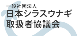 日本シラスウナギ取扱者協議会はシラスウナギの流通適正化を図ることに努めています。